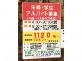 石窯パン工房KAMEYA 向島店