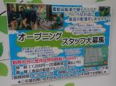 株式会社MS LIFE POINT 新宿サテライト