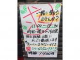 びすとろ大将 飯田橋店