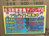 生活彩家 堂島アバンザ店