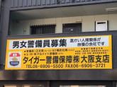 タイガー警備保障株式会社 大阪支店