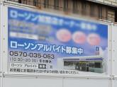 ローソン 神戸田中町二丁目店
