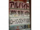 ローソンストア100 馬橋駅東口店