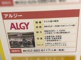 ALGY(アルジー) イオンモール大高店
