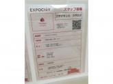 プチプランス・クグロフ ららぽーとEXPOCITY店