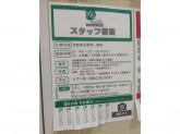 サイクルディーラー・クワトロ 岡崎ウイングタウン店