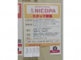 NICOPA(ニコパ) ウイングタウン岡崎店