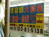 理容CUT-A(カットエー) イオンモール茨木店