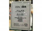 THE BODYSHOP(ザ ボディショップ) イオンモール茨木店