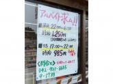 セブン-イレブン 原町田店