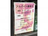 ワンワールド (Machida One wld) 町田