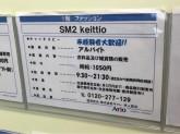 SM2 keittio(サマンサモスモス ケイッティオ) アリオ葛西店