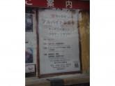 肉の万世 北浦和店