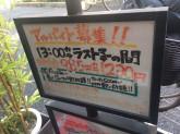 カラオケWAVE(ウェーブ) 春日店