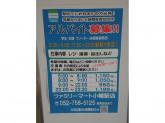 ファミリーマート小幡駅店