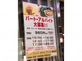 カフェ・ブーケ ヨドバシ梅田店