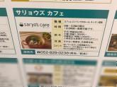 saryo's cafe(サリョウズカフェ) イオンモール大高店