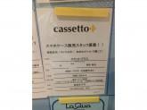 Cassetto+(カセットプラス) 東京ドームシティラクーア店