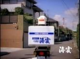 つきじ海賓 成瀬店