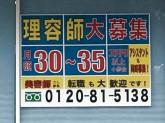 理容カットエー渋川店