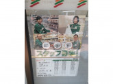 セブンイレブン 文京西片1丁目店