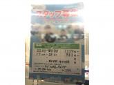 ファミリーマート 上永谷L-ウィング店