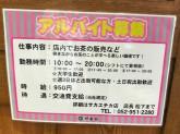 (株)妙香園 サカエチカ店