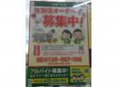 ローソンストア100 松戸馬橋店