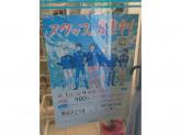 ファミリーマート 新松戸二丁目店