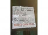 魚三郎 新松戸 直売所