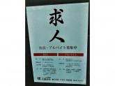 煉(レン) 武蔵浦和店