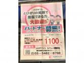 ヘルスケアセイジョー武蔵新田店