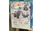 ファミリーマート 鎌倉駅東口店