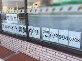 セブン-イレブン 神戸見津が丘3丁目店