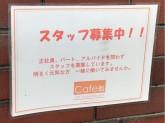Cafe処 TSUNASHIMA-EN(ツナシマエン)