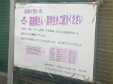 桐ヶ丘団地診療所