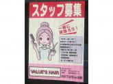 VALUE'S HAIR(バリューズヘア) 鶴ヶ島店