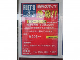 100YEN SHOP FELT'S(100円ショップ フレッツ) 二条店
