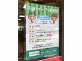 サブウェイ 恵比寿店