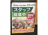 リラックス イオン品川シーサイドSC店