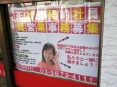 株式会社 三信不動産販売 篠崎駅前店