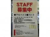 TAXI/ あべのキューズモール店