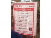 Can Do(キャンドゥ) 谷中銀座店