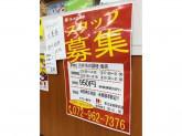 ほっかほっか亭 若江岩田駅前店
