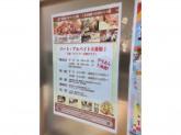 ブーランジェベーグ 丸広百貨店南浦和店