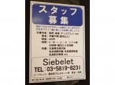 Siebelet アルカキット錦糸町店