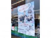 ファミリーマート 東大阪吉田下島店