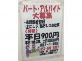 業務スーパー 清須店