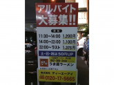 うま屋ラーメン 中川店