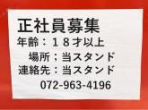 出光興産 誠和産業(株) 中央吉田SS